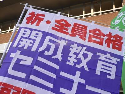 開成グループ 応援旗
