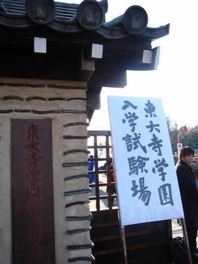 東大寺学園1