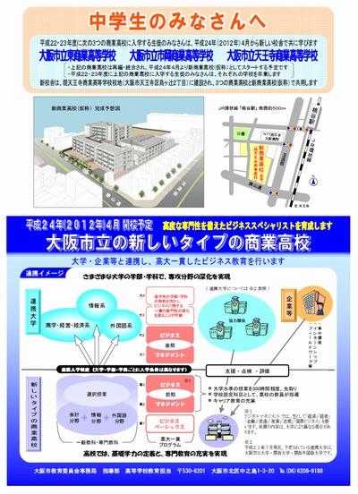 大阪市立 新商業高校