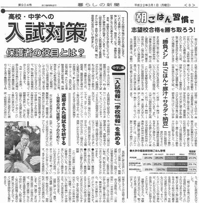 暮らしの新聞