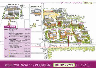 同志社大 オープンキャンパス案内図