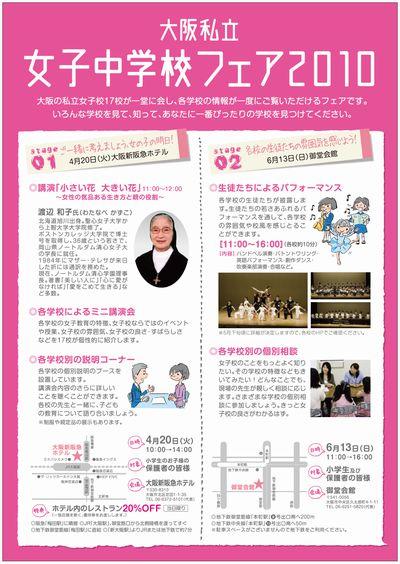 大阪私立女子中学校フェア2010 詳細