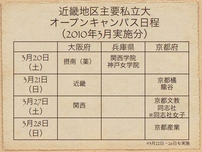 オープンキャンパス日程(2010年3月実施分)