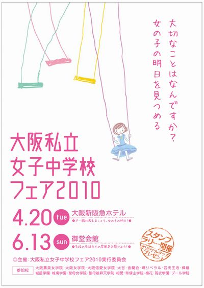 大阪私立女子中学校フェア2010