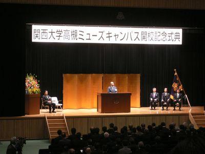関大高槻 開校記念式典