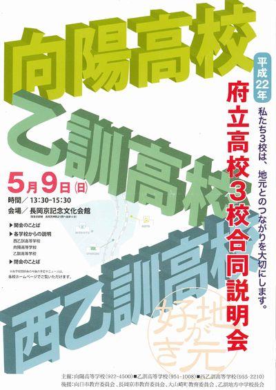 京都府立3校合同説明会