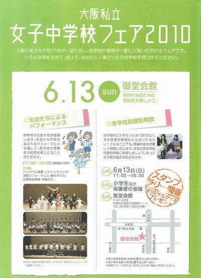 大阪私立女子中学校フェア(6月)