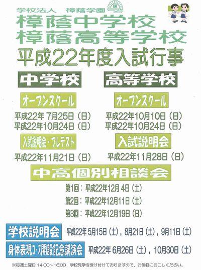 樟蔭中高 入試イベント一覧