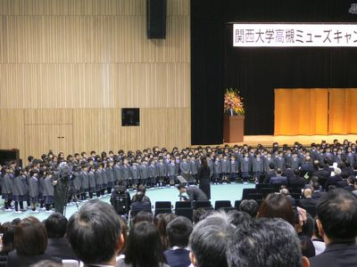 関大高槻 開校記念式典 小学生の合唱