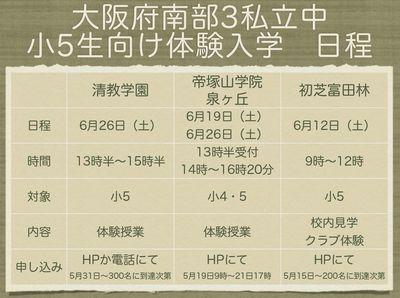 大阪府南部3私立中 小5生向け体験入学