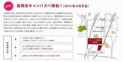 立命館中高 長岡京市への移転