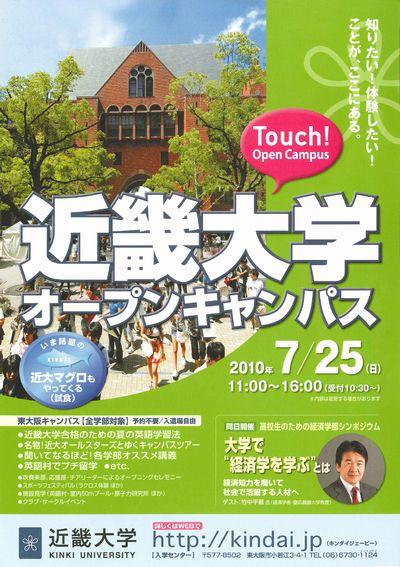 近畿大 オープンキャンパス