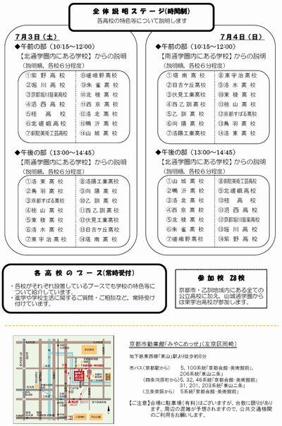 京都市・乙訓 公立高合同説明会 案内