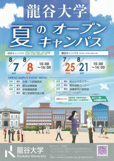 龍谷大 オープンキャンパス