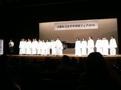 大阪私立女子中フェア 発表①