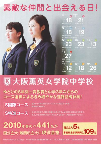 大阪薫英女学院中 入試イベント