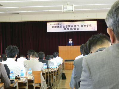 大阪薫英女学院中高 説明会の様子