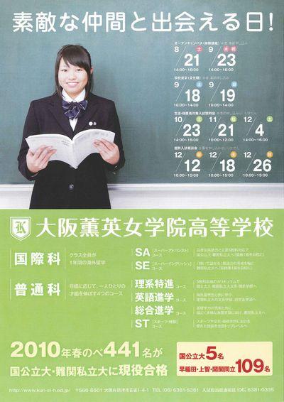 大阪薫英女学院高 入試イベント