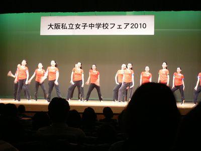 大阪私立女子中フェア 発表②