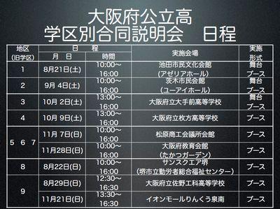 大阪府公立高 学区別合同説明会 日程