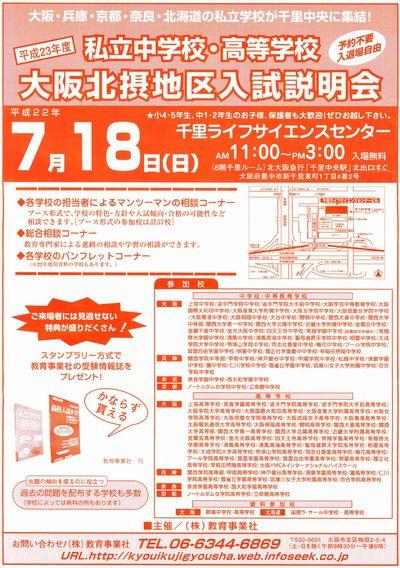 大阪北摂地区入試説明会
