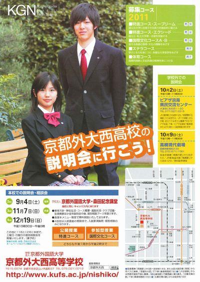 京都外大西高 入試イベント