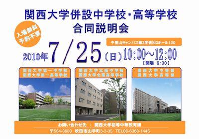 関西大学併設中高 合同説明会
