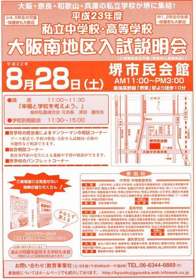 大阪南地区入試説明会