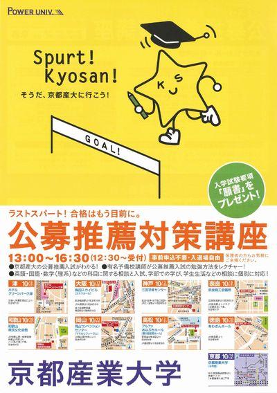 京都産業大 公募推薦対策講座