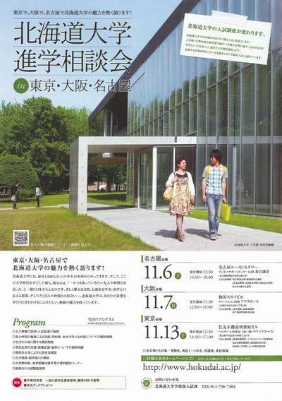 北海道大 進学相談会
