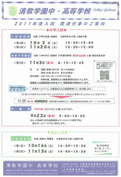 清教学園中高 入試イベント