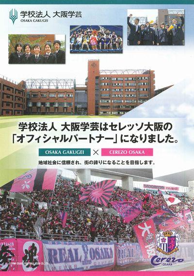 セレッソ大阪 オフィシャルパートナー