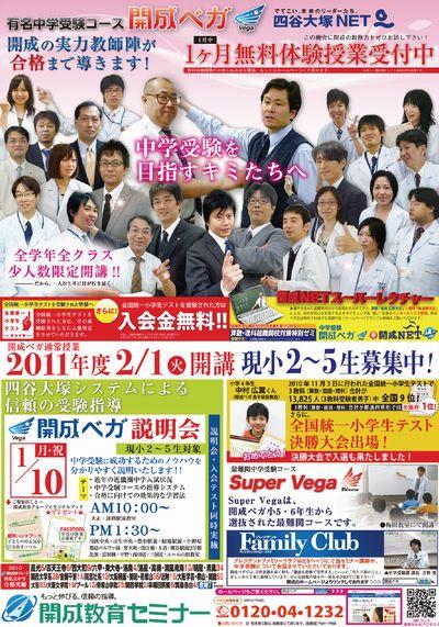 開成ベガ 新年度説明会1