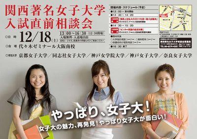 関西著名女子大学 入試相談会1