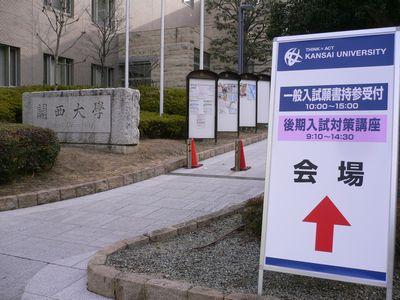 関西大 正門前