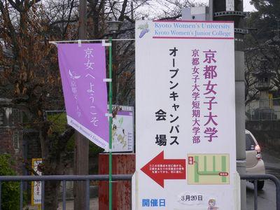 京都女子大 オープンキャンパス案内板