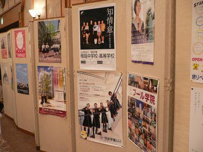 大阪私立女子中フェア2011 Stage1③
