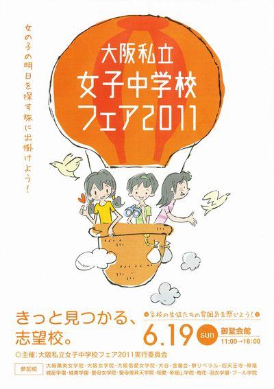 大阪私立女子中フェア2011 Stage2