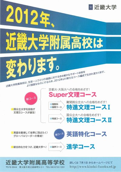 近畿大学附属高 新コース