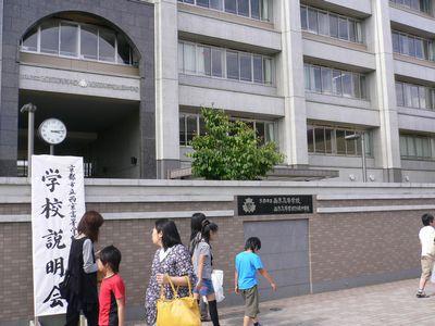 西京高等学校附属中