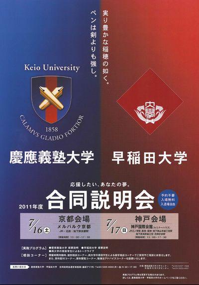 慶應大・早稲田大(2011) 合同説明会