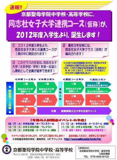 京都聖母学院中高 同志社女子大学連携コース(仮称)
