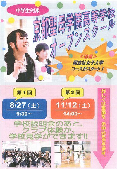 京都聖母学院高 オープンスクール