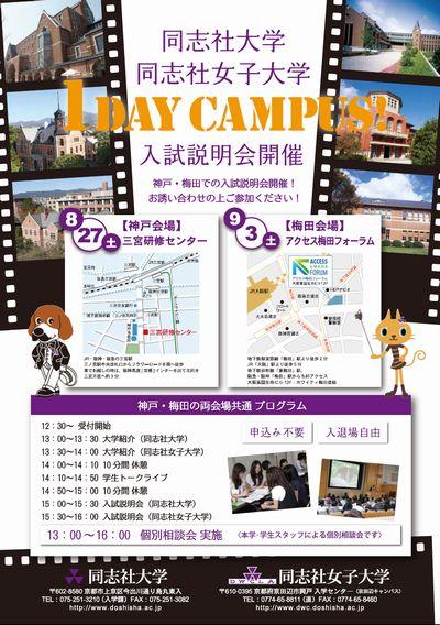 同志社大・同志社女子大 1Day Campus