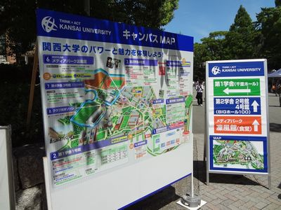関西大 オープンキャンパス