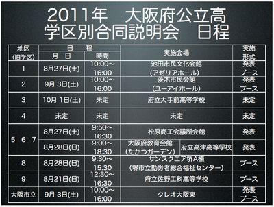 2011年大阪府立高 学区別合同説明会 日程