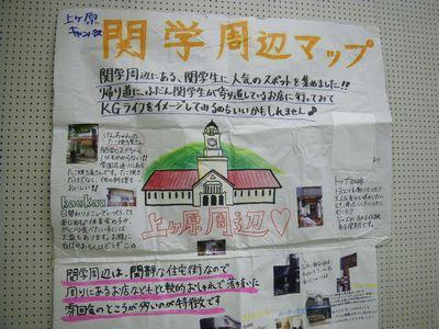 関西学院大①