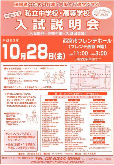 私立中高入試説明会(10月28日)