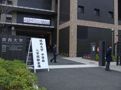 関西大学中