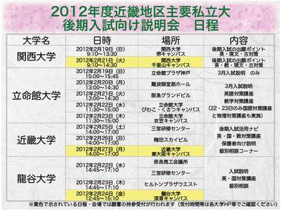 2012主要私立大 後期入試向け説明会